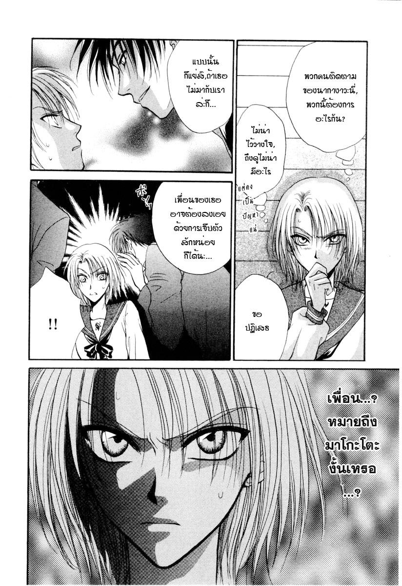อ่านการ์ตูน Kakumei no Hi 3 ภาพที่ 34