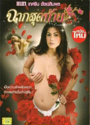 Xem Phim N Vn S Dm ng - Chark Sood Tai [Vietsub] Online