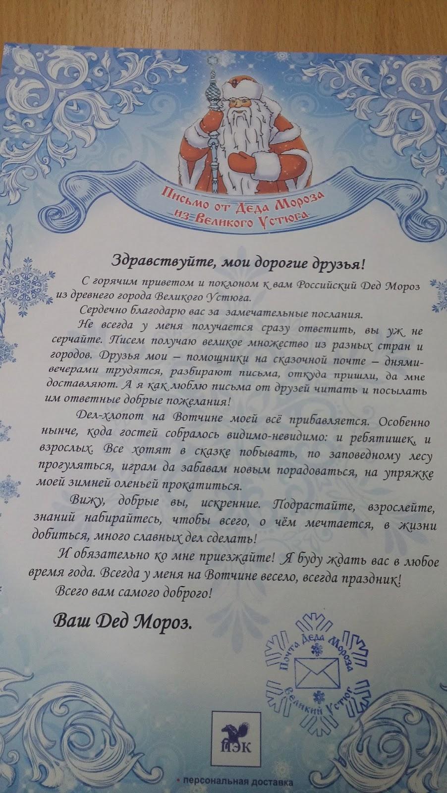 Поздравления от деда мороза с великого устюга7