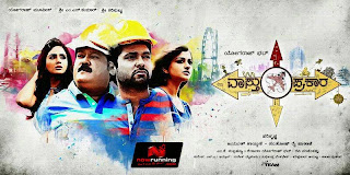 Vaastu Prakaara Kannad Movie Poster