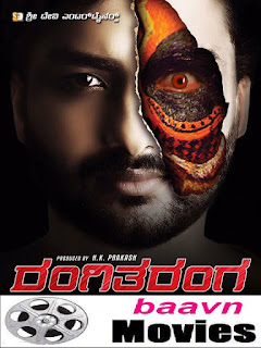 RangiTaranga 2015 Kannada Music, Thriller, Adventure Film, Mystery Movie Watch Online For Free Streaming