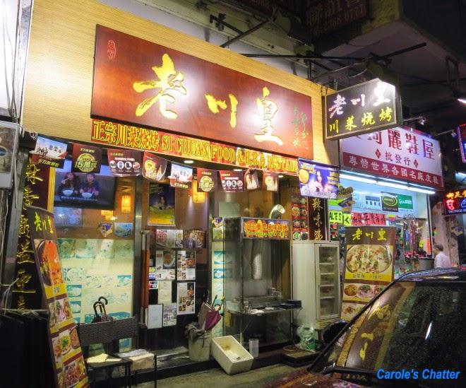 Carole's Chatter: Sichuan Restaurant Woosung St Hong Kong