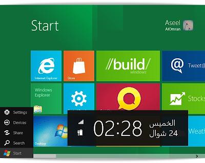 Windows 8 Aseel AlOmran4 كل ما يخص نظام ويندوز Windows 8 ( تحميل وتثبيت ، مراجعة بالصور والفيديو ، مصادر )