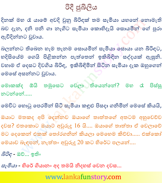 Sinhala Jokes-Silver Jubilee