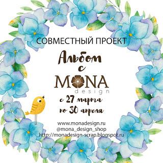 """""""Альбом с Mona Design"""""""