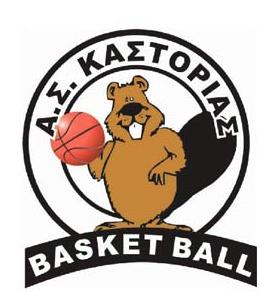 Μπάσκετ: Σάββατο αντί Κυριακή ο αγώνας της Καστοριάς με τη Λάρισα