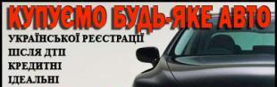 Швидка купівля будь-якого вашого б/у авто за один день .