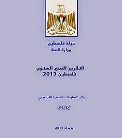 التقرير الصحي السنوي 2013