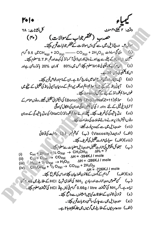 Chemistry-urdu-2010-five-year-paper-class-XI
