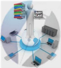 تكنولوجيا الإعلام والتواصل