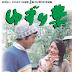 """""""A Yuzuriha"""" - Deaf Movie from Japan"""