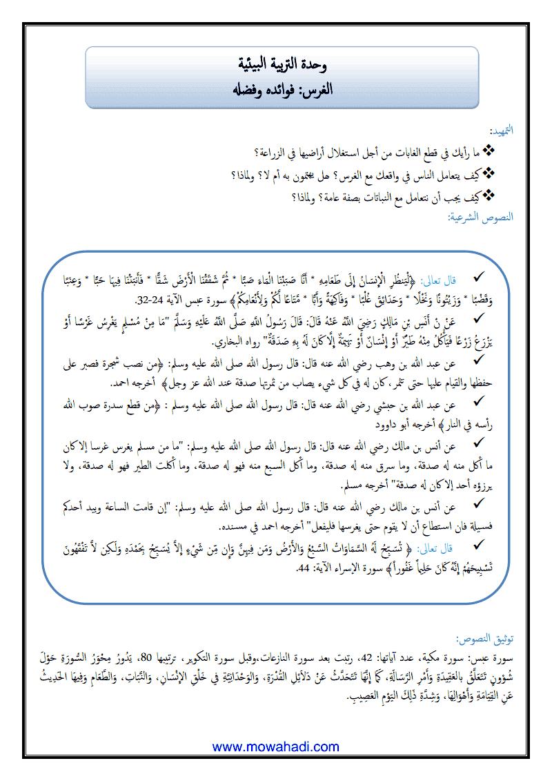 الغرس و فوائده و فضله -1