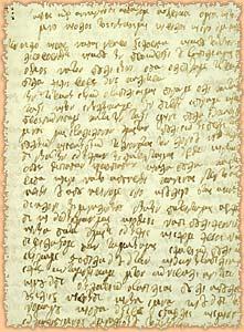 Ἐπίκαιρο χειρόγραφο τοῦ θρυλικοῦ Στρατηγοῦ τῆς Ἑλληνικῆς Ἐπανάστασης Ἰωάννη Μακρυγιάννη (1797-1864)