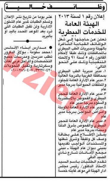 وظائف جريدة الأهرام الخميس 31 يناير 2013 -وظائف مصر الخميس 31-1-2013