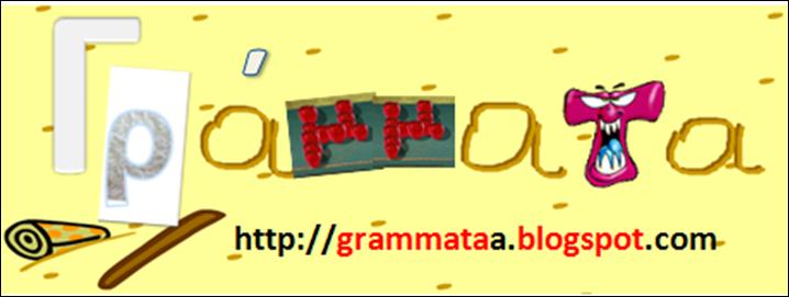 http://grammataa.blogspot.com/
