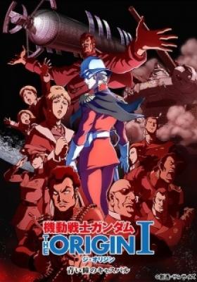 Mobile Suit Gundam: The Origin (Dub)