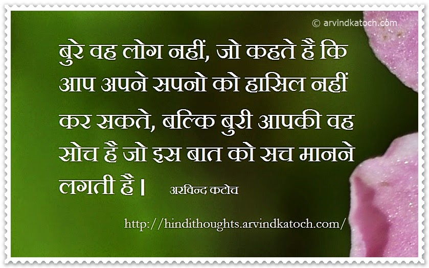 motivational hindi thoughts suvichar
