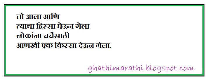 marathi kavita punha me maza20