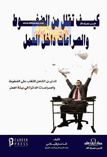 كتاب كيف تقلل من الضغوط والصراعات داخل العمل - آنا مارفيلاس
