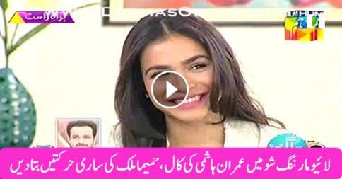 Emran Hashmi leaked Many Silly Acts Of Humaima Malik At Morning Show