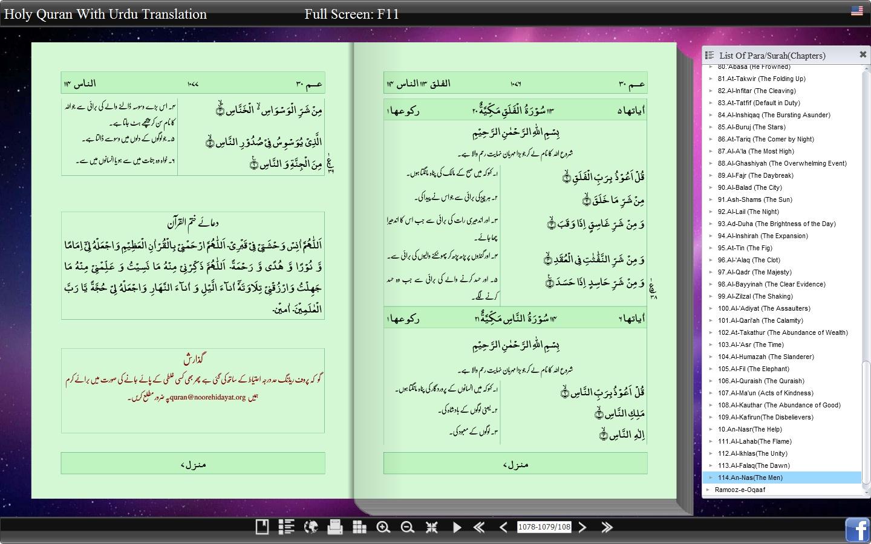 Quran - Recite & Listen Quran Online
