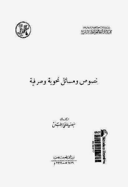 نصوص ومسائل نحوية وصرفية لـ مصطفى جطل