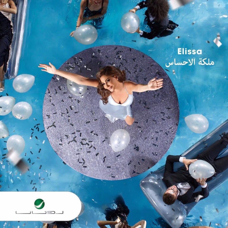 اغنية اليسا – ملكة الاحساس CD Q 320 Kbps من الالبوم القادم – تحميل مباشر واستماع اونلاين