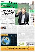 روزنامه چهارشنبه 15 تیر ارمان1390