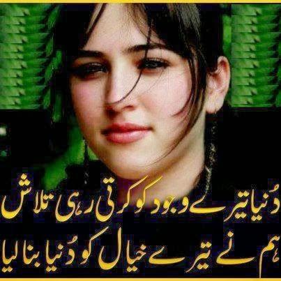 Khial E Talash SMS In Urdu