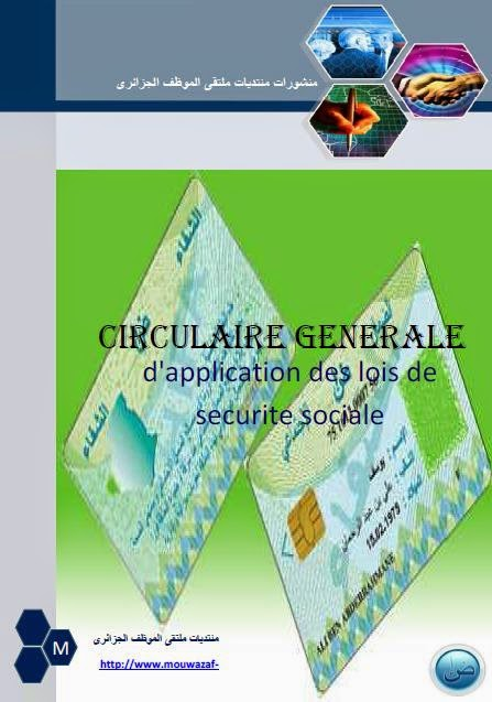 circulaire génerale  d'application des lois de securite sociale - صفحة 4 Circulairegeneral