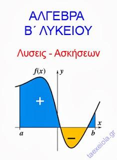 λυσεις ασκησεων αλγεβρα Β Λυκειου
