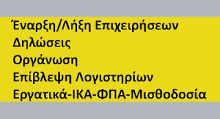 ΦΟΡΟΛΟΓΙΚΕΣ ΔΗΛΩΣΕΙΣ