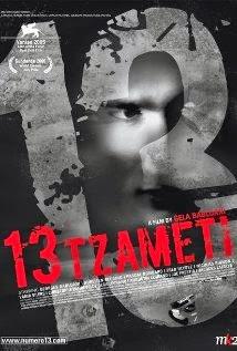 13 Tzameti (2005) ταινιες online seires xrysoi greek subs