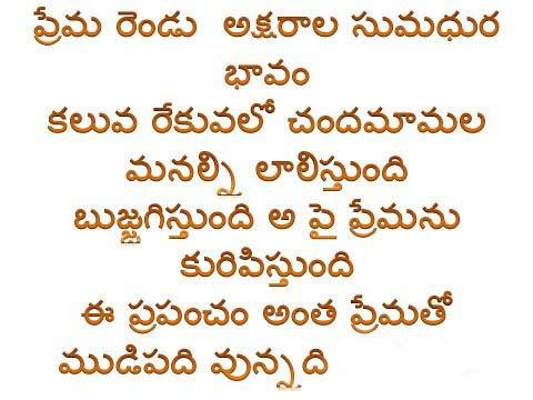 Telugu Kavithalu