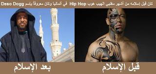 صورة لمغني الهيب هوب قبل وبعد الأسلام