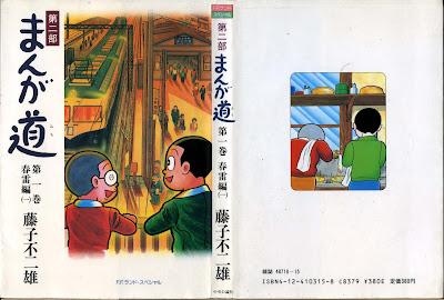 Manga Michi 2 - 第二部 まんが道