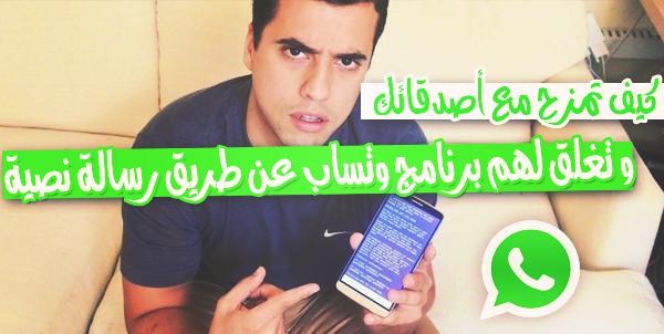 كيف  تغلق برنامج واتس آب عن بعد لاي صديق عن طريق رسالة نصية فقط !