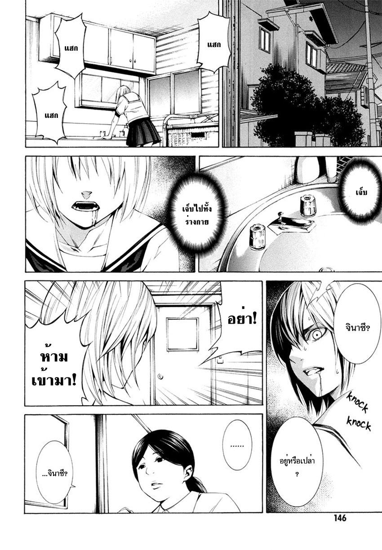 อ่านการ์ตูน Tsumitsuki 4 ภาพที่ 14