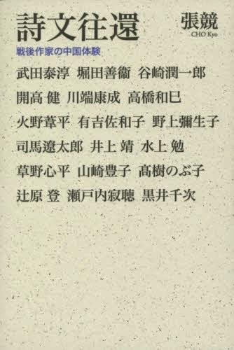 中国・書籍見せチャイナ: 10月 2...