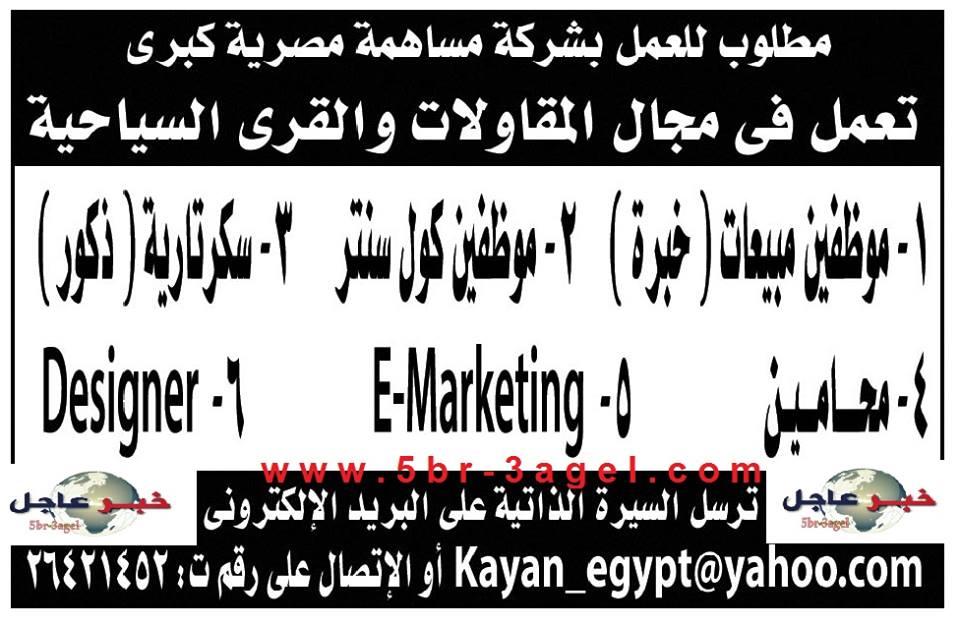 مطلوب للعمل - بشركة مصرية كبرى فى مجال المقاولات والقرى السياحية بالاهرام 28 / 8 / 2015