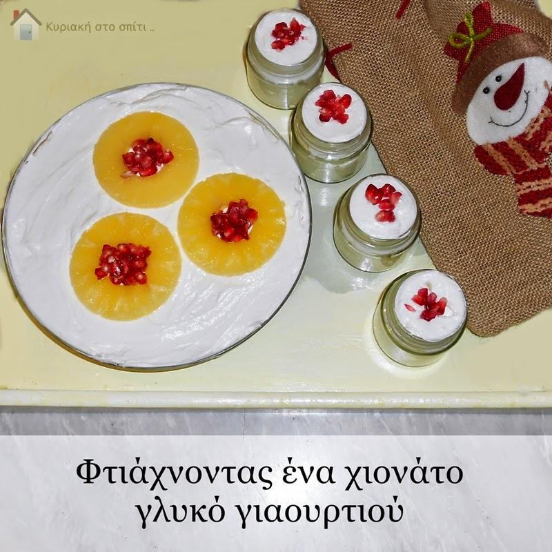 Snow yogurt dessert - Χιονάτο γλυκό γιαουρτιού
