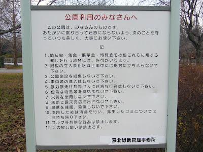 大阪府・深北緑地公園利用のみなさんへ