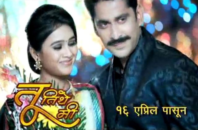 New tv serial tu tithe mi on zee marathi karamnook marathi new tv serial tu tithe mi on zee marathi altavistaventures Choice Image