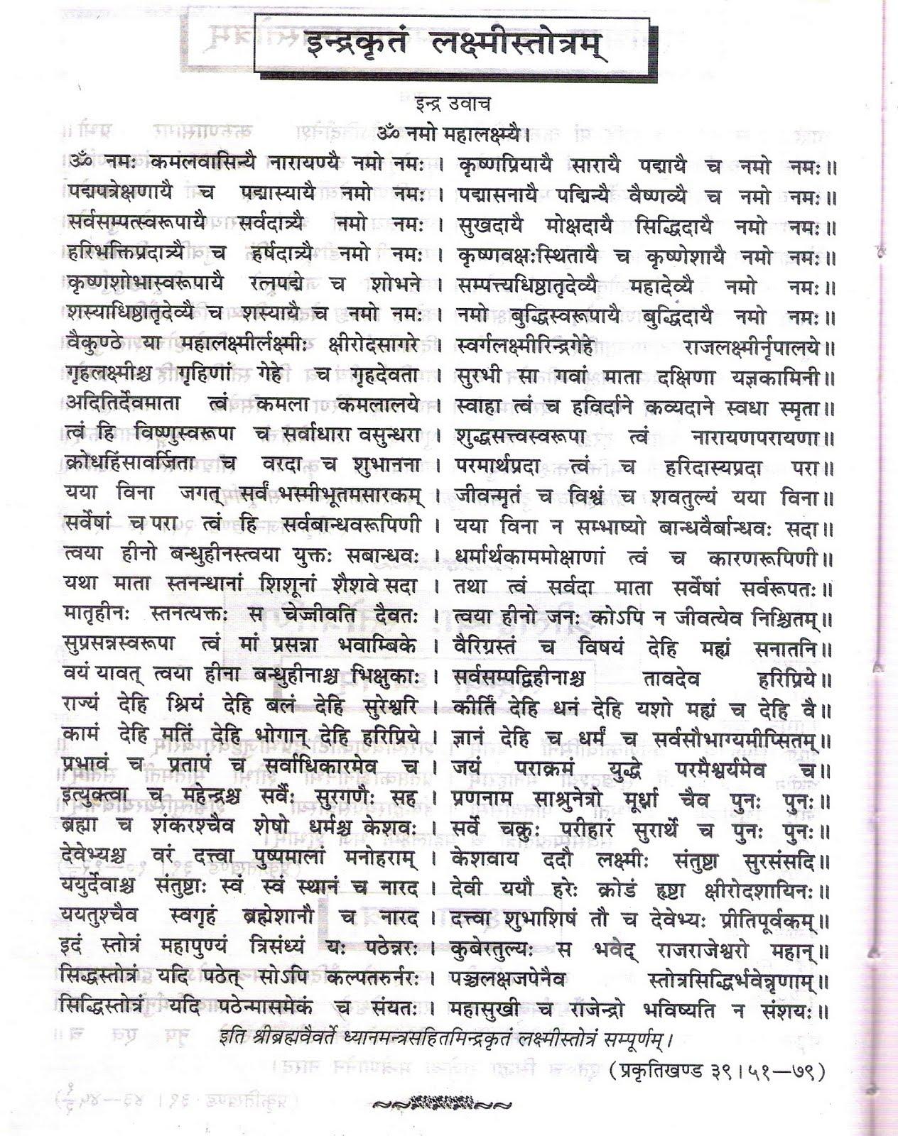 venkatesh stotra in sanskrit pdf