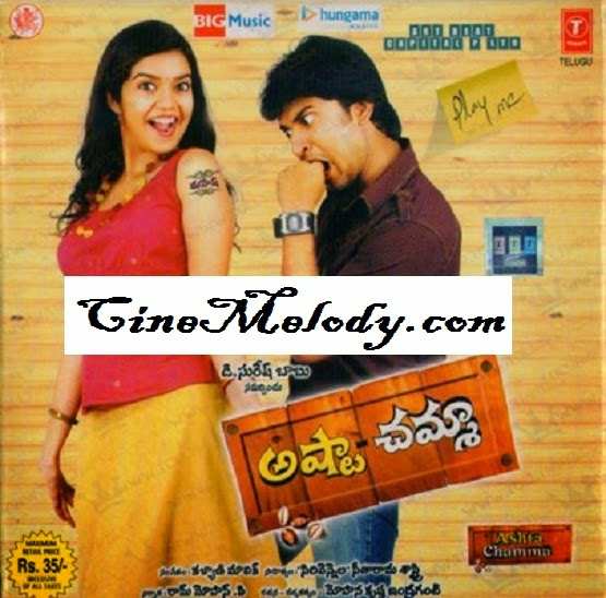 Astha Chamma Telugu Mp3 Songs Free  Download  2008