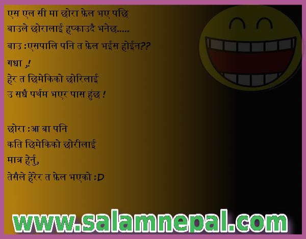 Funny Nepali Chutkilaharu