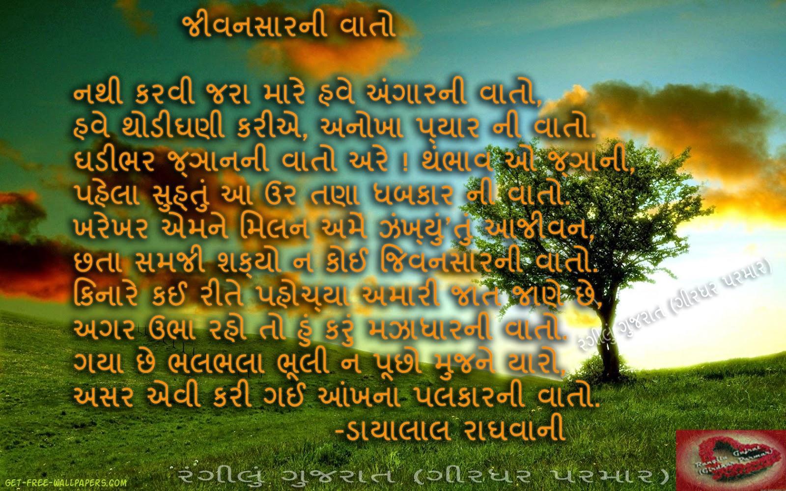 Rangilu Gujrat (Girdhar Parmar ): Rangila Gujrat Ni Rasdhara