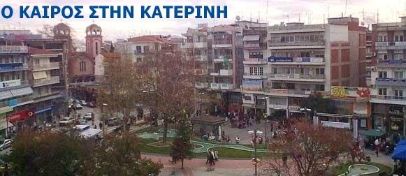 http://katerinikairos.blogspot.gr/