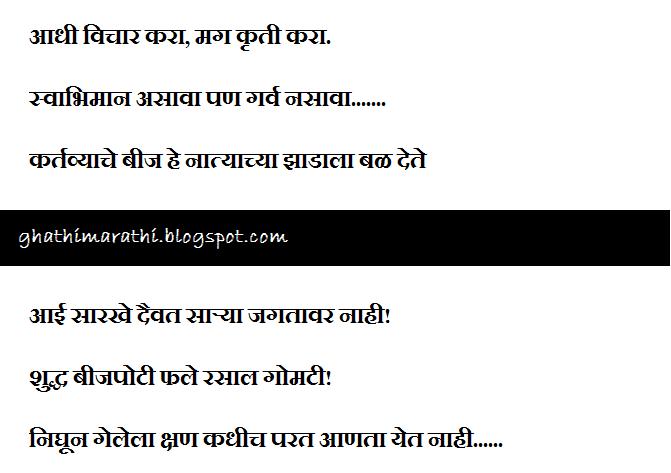 marathi suvichar13