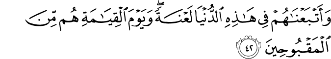 Surat Al Qashash ayat 42